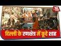 अमित शाह का घोंडा में रोड शो, उमड़ी भीड़ | Delhi Elections 2020