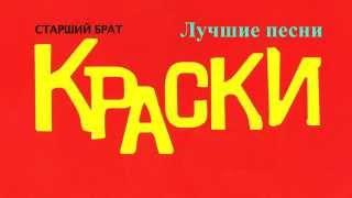 Краски - Лучшие песни   Kraski
