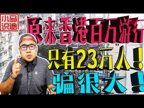 香港百万游行只有23万人! 骗很大! 何韵诗, 港独, 反送中等人开始怕了!(小马识途579期)