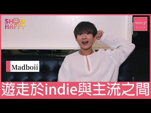 遊走於indie與主流之間的男新人Madboii