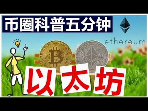 【币圈科普101】以太坊是什么 | 以太币与比特币的区别 | Dapps |  智能合约 | 区块链 | 去中心化 | 美股 | 加密货币投资 |Ethereum 2.0 | Ether | Defi