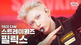 [페이스캠4K] 스트레이 키즈 필릭스 '神메뉴' (Stray Kids 'God's Menu' FELIX FaceCam)│@SBS Inkigayo_2020.6.21