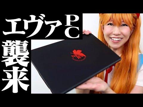 エヴァコラボの富士通ノートパソコンがめちゃくちゃかっこいい!!