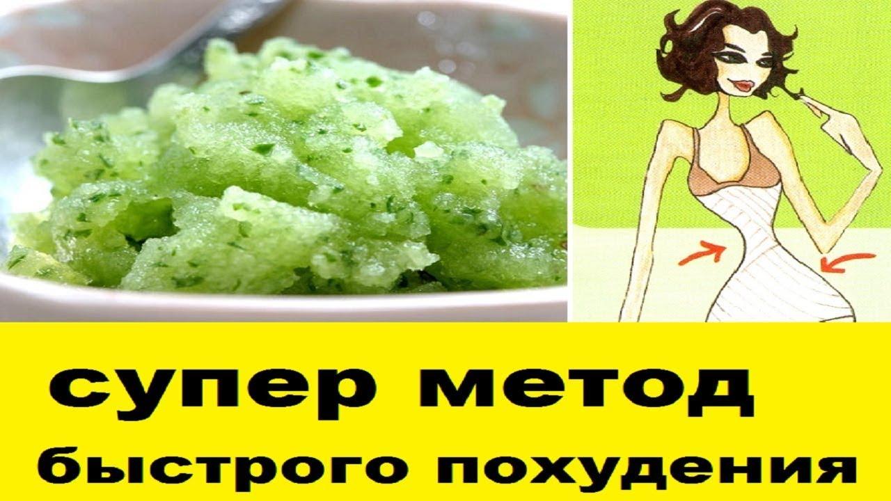 Тайна быстрого похудения