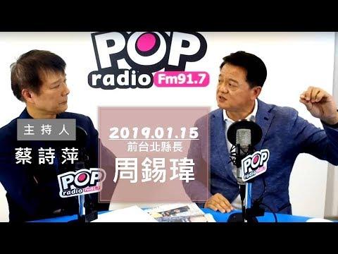 2019-01-15《POP大國民》專訪 前台北縣長 周錫瑋