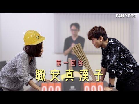 《林奕匡Phil vs 葉巧琳Mischa 遊戲大格鬥 - Mischa復仇戰!》