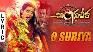 O Suriya lyrical- Angulika Telugu movie: Priyamani- Hemach..