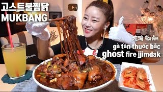 [ENG/ESP/IND]매운 고스트불찜닭 먹방 MUKBANG ghost fire jjimdak 炖鸡 จิมดัค gà tần thuốc Korean chicken dishes