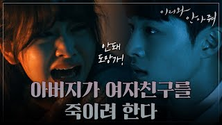 [Come and Hug Me]이리와 안아줘ep.07,08Nam Da-reum protects Ryu Han-Bee from Heo Joon-ho 20180524