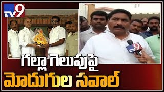 YCP Modugula to approach court over TDP Galla win..