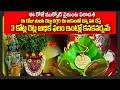 వైకుంఠ ఏకాదశి రోజు ఇంట్లో తులసి మొక్క దగ్గర ఇలా చేస్తే కోటి జన్మల ఫలితం | Mukkoti Vaikunta ekadasi