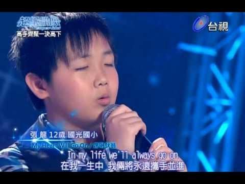 【超級偶像7】張龍 : My Heart Will Go On (20120602 百人分組淘汰賽 )