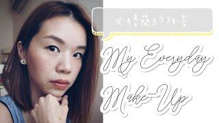 🍉👩🏻🎤零失敗 My Everyday Makeup 簡約優雅日常妝容 | 西瓜 gwa