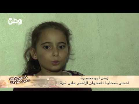 غزة: الطفلة لمى.. ذهبت لتشتري من البقالة مع أختها وعادت وحيدة