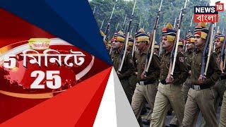 Today's Top Big Stories In A Nutshell |5 মিনিটে 25