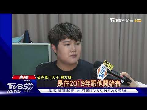 """麥克風天王槓陳冠霖 揭露真面目""""表裡不一"""""""