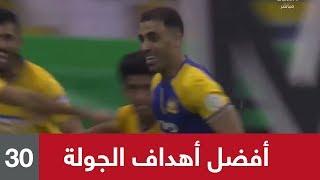 أفضل 5 أهداف في الجولة quot 30 quot من دوري كأس الأمير محمد بن سلمان ...