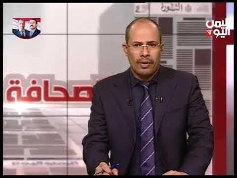 قناة اليمن اليوم - الصحافة اليوم 14-11-2019