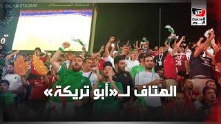 جماهير الجزائر تهز مدرجات «السلام» بهتاف: «الله وأكبر أ ...
