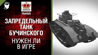 Запредельный Танк Бучинского - Будь готов! - от Homish