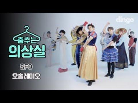 SF9 - 오솔레미오 (O Sole Mio) [춤추는 의상실] [4K]