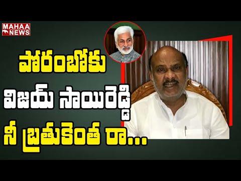 Ayyanna Patrudu rips apart MP Vijayasai for calling Chandrababu 420
