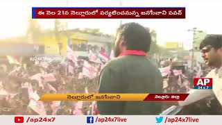 Janasena Chief Pawan Kalyan to Start Tour in Nellore | AP24x7