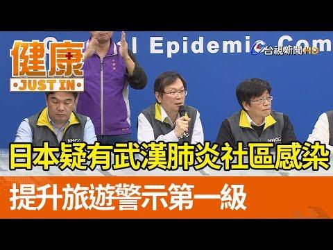 日本疑有武漢肺炎社區感染  提升旅遊警示第一級【健康資訊】