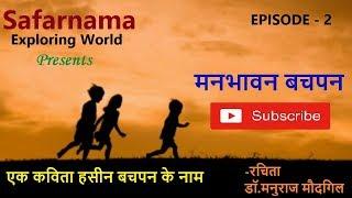 Bachpan ki yaadein  Manbhavan Bachpan  Hindi Kavita by Dr.Manuraj Moudgil Safarnama Exploring world