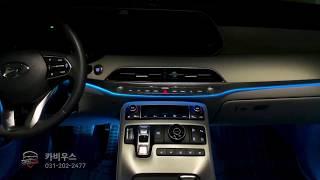 2020 Hyundai Palisade  ambient lighting / mood lamp / CARVIUS IN KOREA