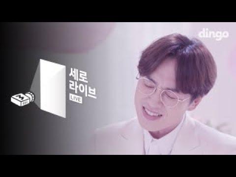 [세로라이브] 이석훈 Lee Seok Hoon - Marry Me