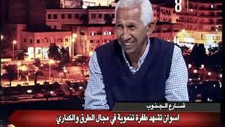 اسوان تشهد طفرة تنمويه في مجال الطرق والكباري م محمد عبدال ...