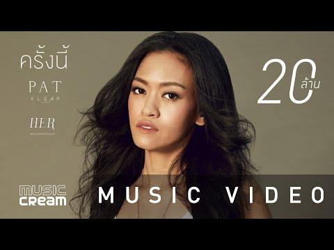 ครั้งนี้ - PAT KLEAR 【OFFICIAL MV】