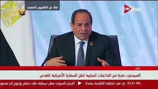 الرئيس السيسي: نفتح معبر رفح بشكل مستمر للتخفيف على أبناء ...
