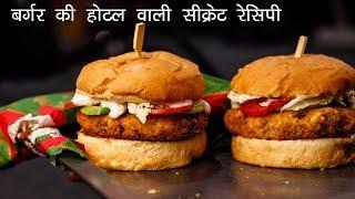 बर्गर की होटल वाली सीक्रेट रेसिपी - सबसे आसान तरीका - veggie burger recipe - CookingShooking