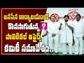 JanaSena Party Political Affairs Committee Meeting Continues at Party Office | Prime9 News