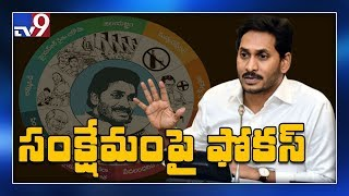 AP Govt Implements Various Welfare Schemes- CM YS Jagan- A..
