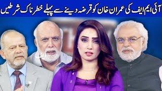 Think Tank With Syeda Ayesha Naaz   12 October 2018   Dunya News