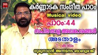 Karnataka Sangeetha Paadam 44# Karnataka Sangeetham Malayalam 2018 # Classical Music For Studying
