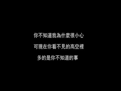 王力宏 你不知道的事   歌詞版 With Lyrics