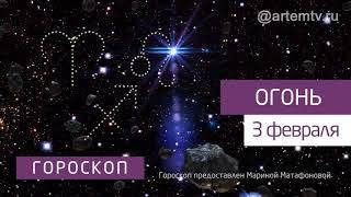 Гороскоп на 3 февраля 2020 года