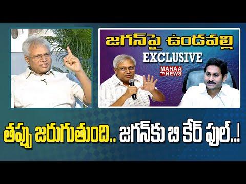 Can't compare YSR with CM Jagan: Vundavalli Arun Kumar