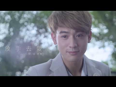 吳思賢《放手去愛》官方完整版Official Music Video