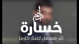 Adam - Khsara (La3net karma)   (آدم - خسارة (تتر مسلسل لعنة كارما