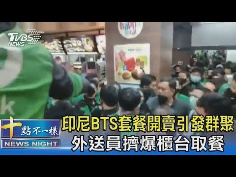 印尼BTS套餐開賣引發群聚 外送員擠爆櫃台取餐|十點不一樣20210610