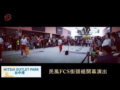 |民風FCS街頭組|1071226台中港三井Outlet開幕演出|精彩片段