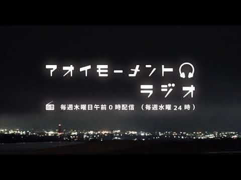 アオイモーメントラジオ 第10回(2019年4月25日配信)
