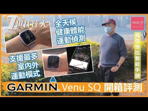 Garmin Venu SQ 開箱評測 全天侯健康體能運動偵測 支援最多室內外運動模式 高性價比智能手錶