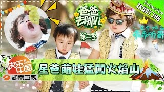 【ENG SUB】Dad, Where Are We Going S03EP7: Flaming Mountain Trip【Hunan TV Official 1080P】