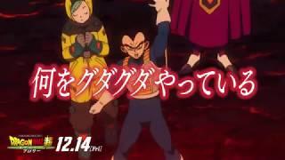 Dragon Ball Super Broly Tv Spot Vegeta Montaje Latino